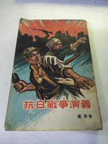 抗日战斗演义