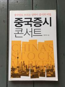 韩语书 STOCK MARKET
