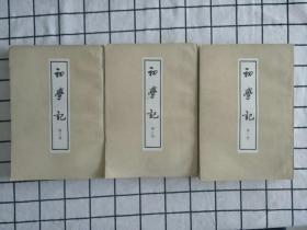 初学记(全三册)