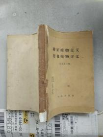 辨证唯物主义历史唯物主义(老将军陈宜贵签名收藏本)