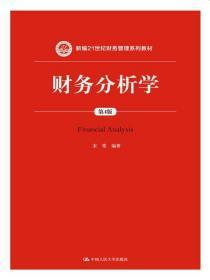 财务分析学(第4版)(新编) 宋常著 9787300253855 中国人民大