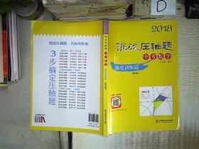 2018挑战压轴题·中考数学 强化训练篇(修订版)-' 。、