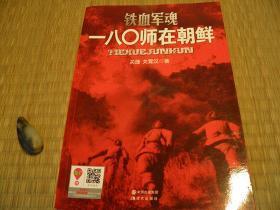 铁血军魂一八0师在朝鲜 10年代书籍 军事纪实文学类书籍 抗美援朝系列书籍 战争史类书籍