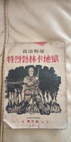 特烈勃林卡地狱...反映二战集中营纪实文学 1945年7月初版