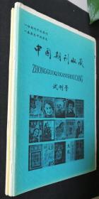 中国期刊收藏试刊号1-7,毛边签名本