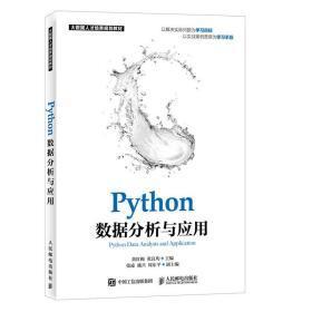 Python数据分析与应用 企业真实项目案例 源代码等相关学习资源 大数据 数据分析 数据挖掘 高职计算机大数据技术与应用