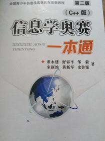 信息学奥赛一本通C十十版(第二版)