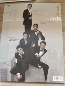 第二十五届香港电影金像奖颁奖典礼特刊缺赠品大16开