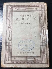 文史通义 新中学文库 (全一册)民国36年4版 馆藏