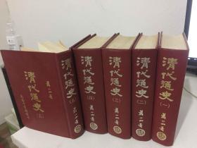 清代通史(全五册)