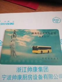 珠海市公交车乘车IC卡背面移动公司广告