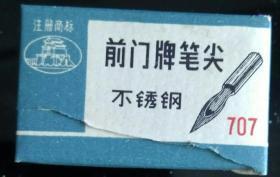老式蘸水钢笔笔尖