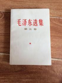 """七十年代老版  毛泽东选集 (第五卷) (32开本,带一枚""""《毛主席著作》印装质量检查证""""。直板直角,无章无字无污损。人民出版社出版,山东人民出版社重印。1977年4月第1版,1977年4月山东第1次印刷。详见图片,收藏佳品)"""