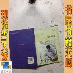 译林名著精选:寄小读者(插图本)(软精装)
