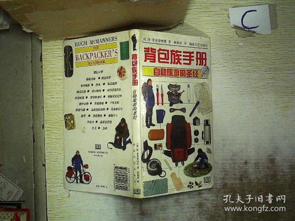 背包族手册