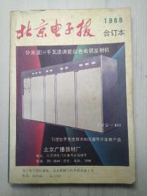 北京电子报  1988年合订本