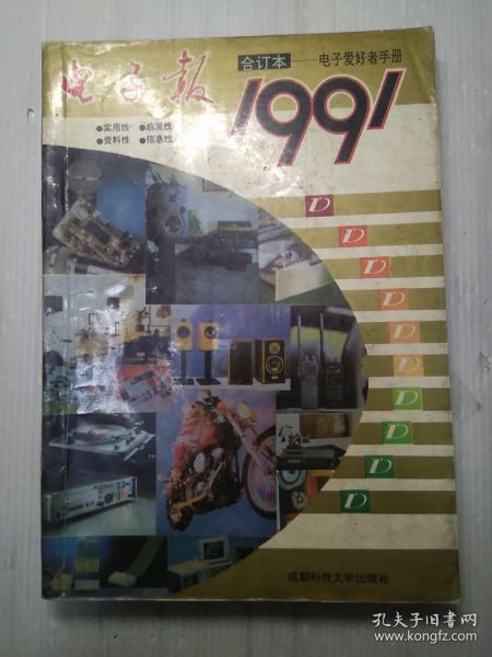 电子报   1991年合订本