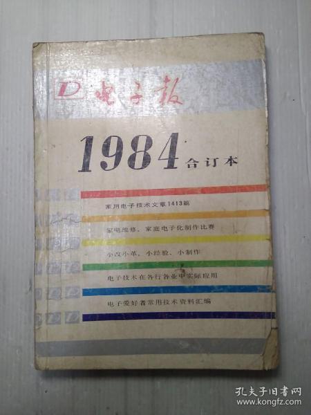 电子报  1984年合订本