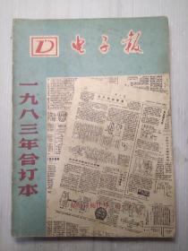 电子报  1983年合订本
