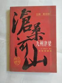 九州津梁沧桑河山