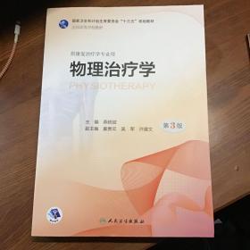 物理治疗学(第3版/本科康复/配增值)