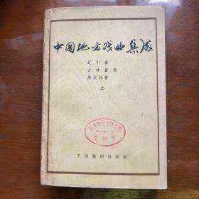 中国地方戏曲集成:辽宁省吉林省黑龙江省卷(上)(1963年一版一印)