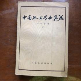 中国地方戏曲集成:山西省卷(下)(1959年一版一印)