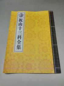 祝由十三科全集(轩辕碑记医学祝由十三科)带符箓咒语 实物如图