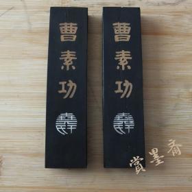 曹素功墨醉墨淋漓90年代初油烟A101老2两124克断粘完好各一锭N432