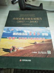 中国农机市场发展报告2017/2018