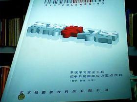 系统学习法--系统学习完全工具》初中系统图库知识要点注释(数学、物理、化学)系统学习完全工具》初中系统图库(数学.物理.化学)系统学习完全工具 方法与解题技巧3册合售