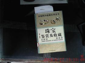 中国民间收藏实用全书 珠宝鉴赏及收藏