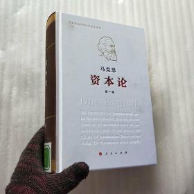 资本论(纪念版)(16开特精装)第1卷【馆藏】