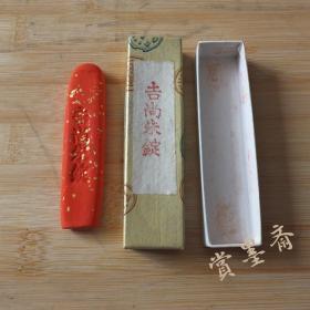 日本70年代吉尚朱砂点金墨锭54克 微磨书画用墨块墨条N455