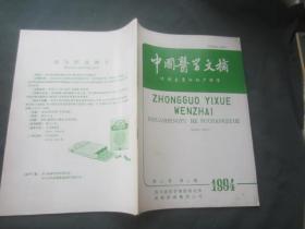 中国医学文摘——计划生育和妇产科学(1994年第2期)