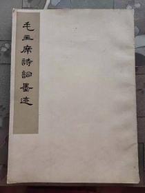 毛主席诗词墨迹手绘
