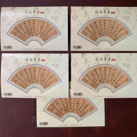 宝岛佳邮:古画系列 特633 扇面书画票小全张(竹片版)  五枚一组 发行数量:50万套【实物原图】
