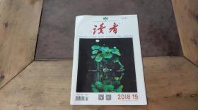读者2018.19