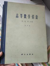 高等数学引论 第一卷 两册