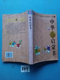 中华启蒙书