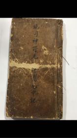 道教老法本《地司神符》全本,精品符书,符咒特别多,内容少见。复印本