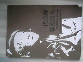 一代宗师 厚德流光——纪念黄昆先生百年诞辰