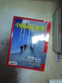 中国国家地理 2012 1