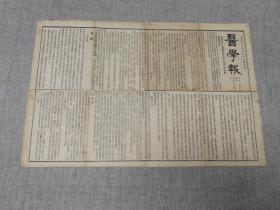 发行最早的中医报纸,周雪樵主编,清光绪三十年(1904)六月中旬发行《医学报》第5期,正反面1纸,裁切4段,完整,初版初印