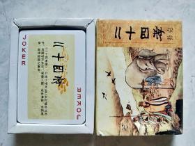陈少梅 二十四孝扑克