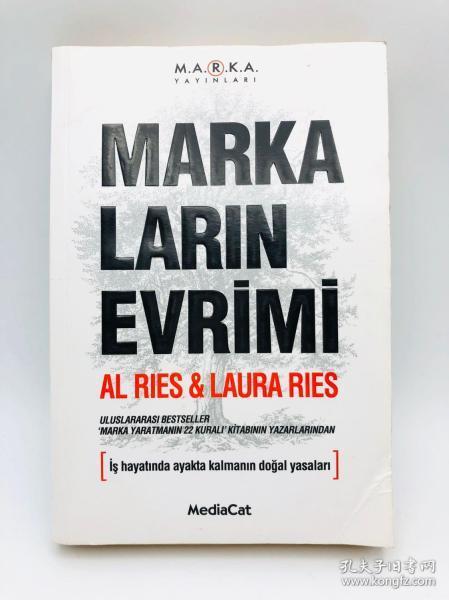 Markalarin Evrimi 土耳其文原版《品牌演变》