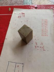 老寿山石印章