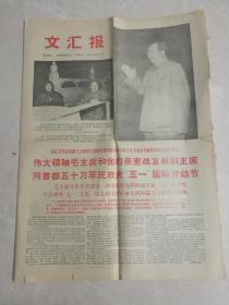 老报纸文汇报1968年5月2日1-4版