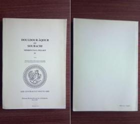 【现货 包邮】【伯希和考查从书】IV 《库车建筑寺院(文字卷)》 1982年初版 大最图版 DOULDOUR- AQOUR ET SOUBACHI MISSION PAUL PELLIOT