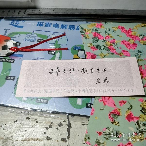 (卡片)北京师范大学附属实验中学建校八十周年纪念(1917.5.9-1997.5.9)
